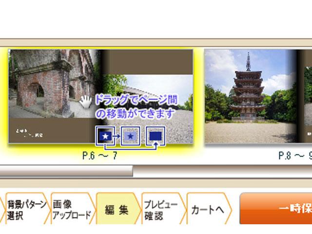 富士フィルムのフォトブック