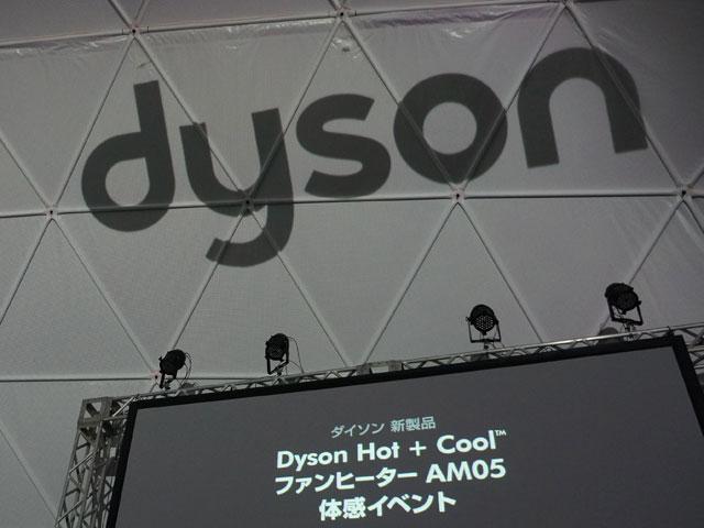ダイソンのファンヒーター AM05のモニター